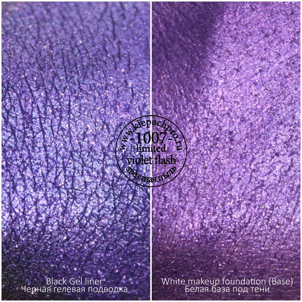 192 Фиолетовый кварц (звёздная пыль)