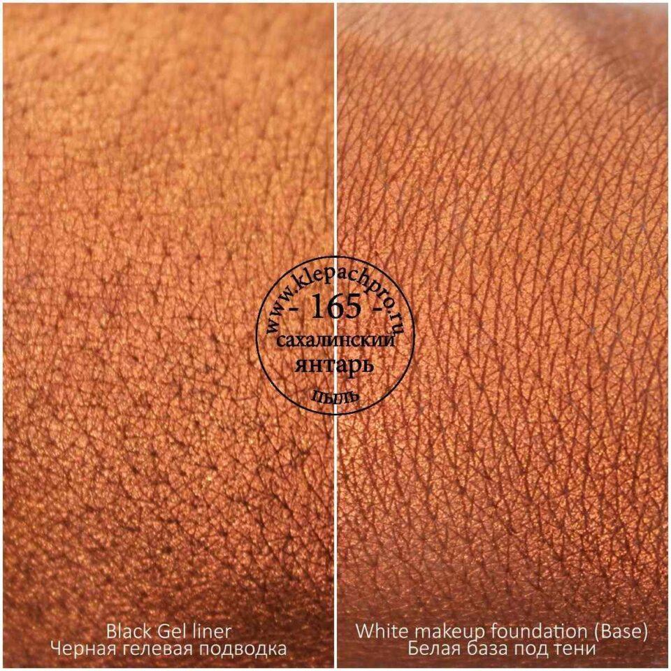 165 Сахалинский янтарь (пыль)