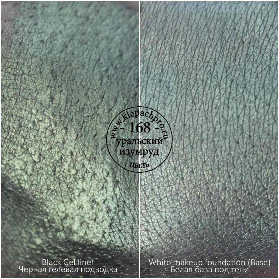 168 Уральский изумруд (пыль)