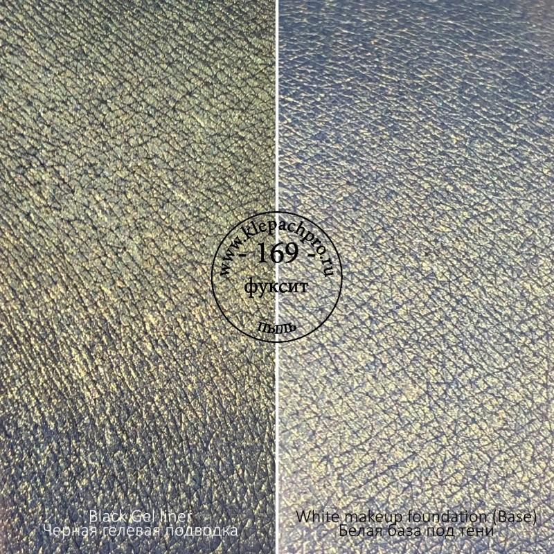 169 Фуксит (пыль)