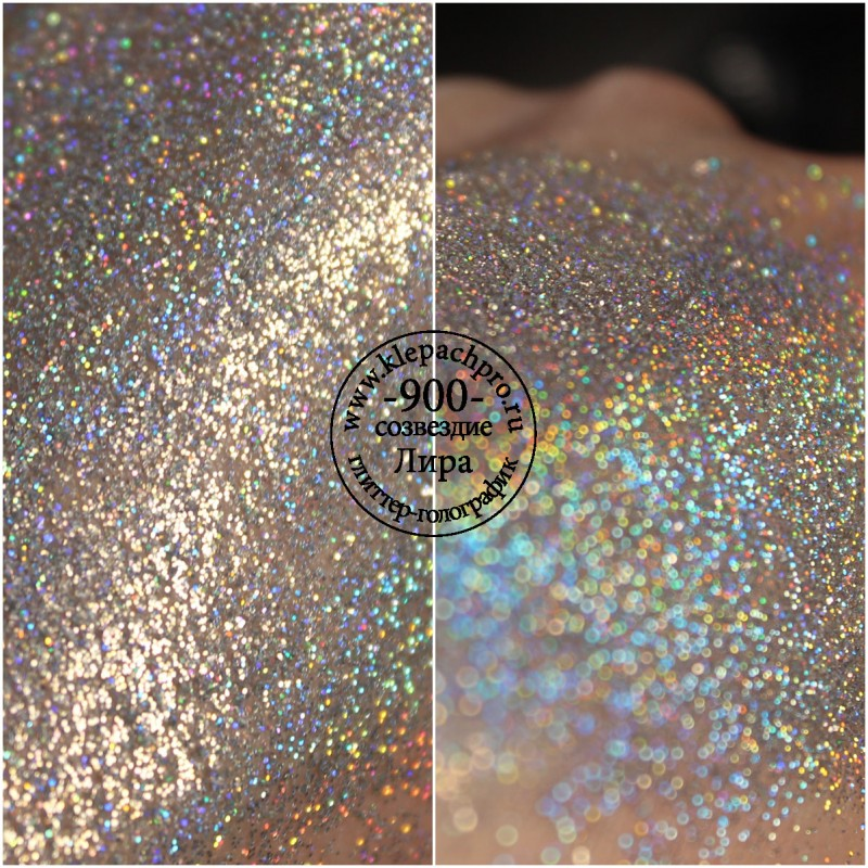 900 Созвездие Лира (глиттер-голографик)