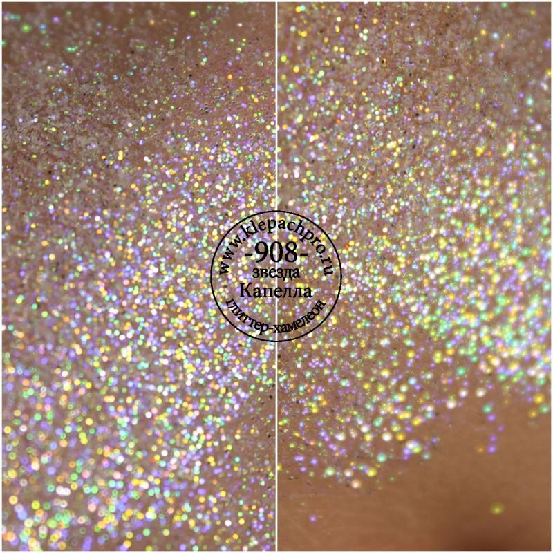 908 Звезда Капелла (глиттер-хамелеон)