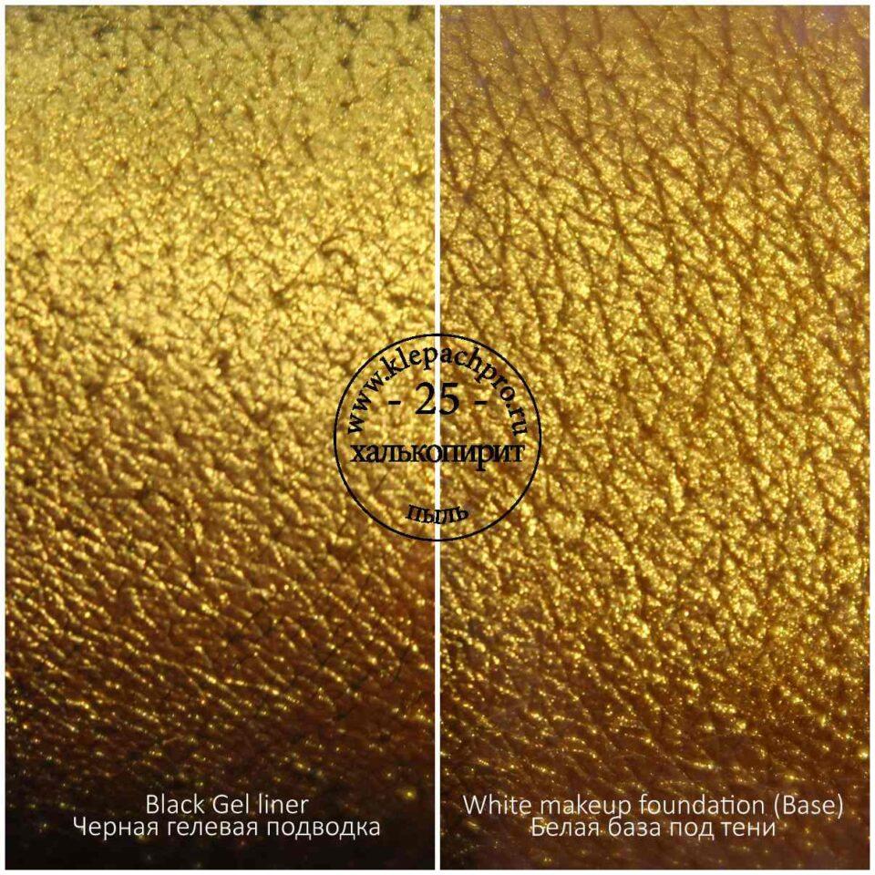 025 Халькопирит (пыль)