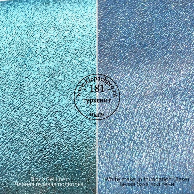 181 Туркенит (пыль)