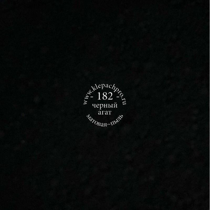 182 Чёрный агат (матовая пыль)