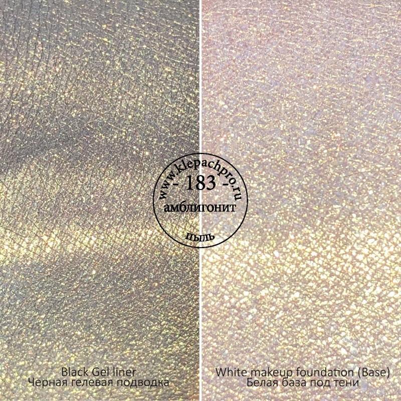 183 Амблигонит (пыль)