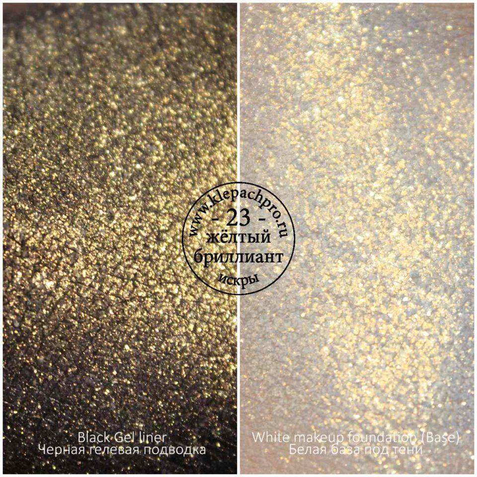 023 Желтый бриллиант (искры)