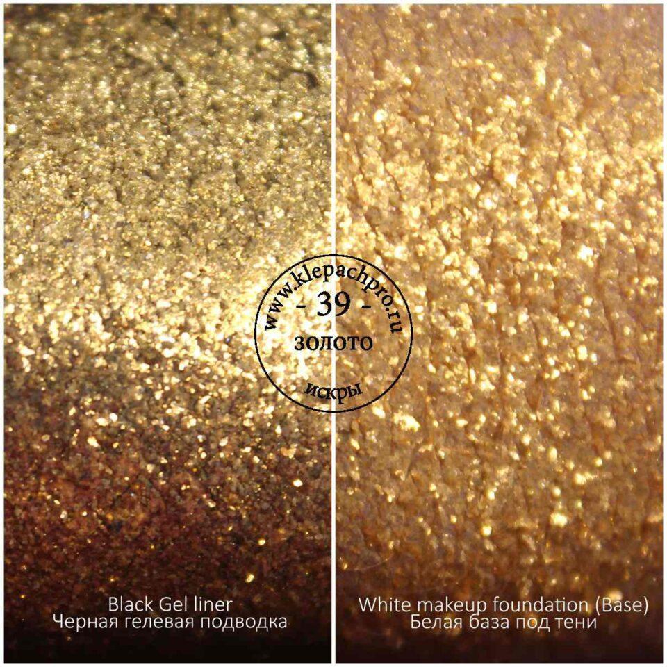 039 Золото (искры)