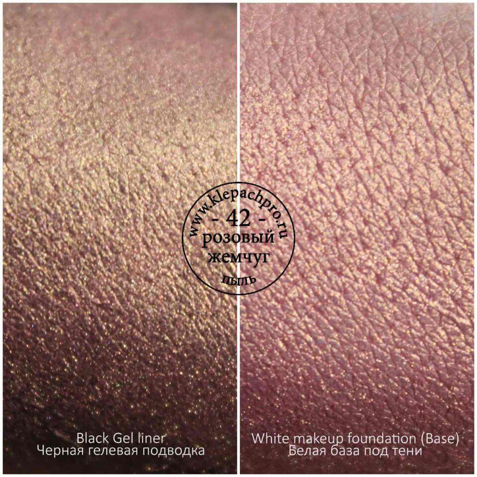 042 Розовый жемчуг (пыль)