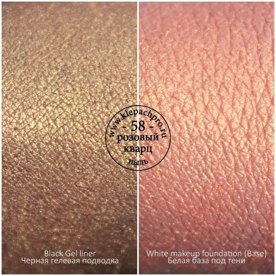 058 Розовый кварц (пыль)