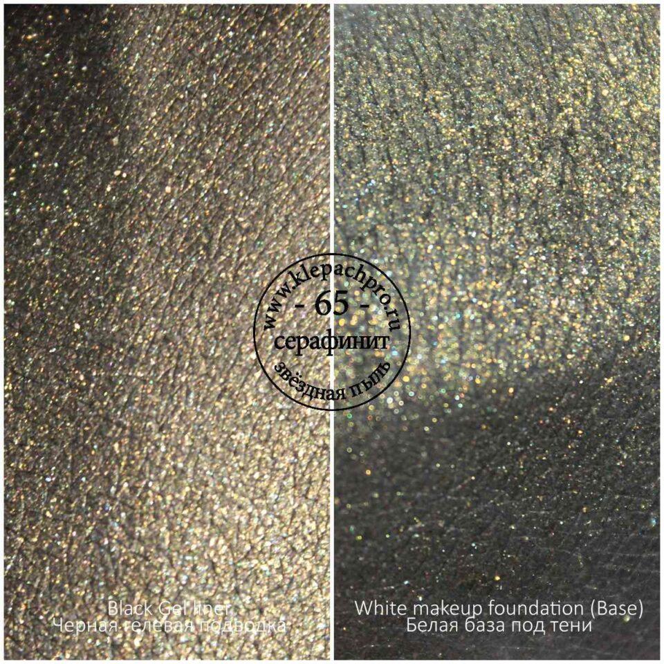 065 Серафинит (звездная пыль)