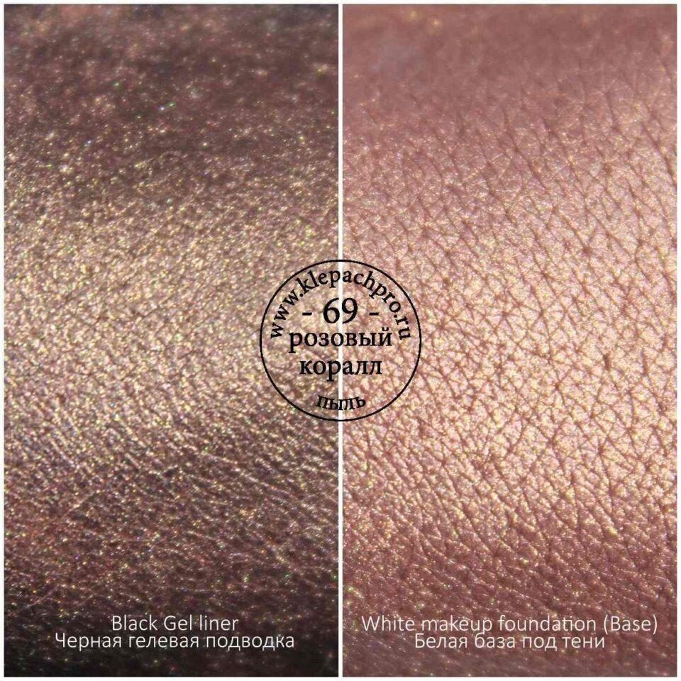 069 Розовый коралл (пыль)