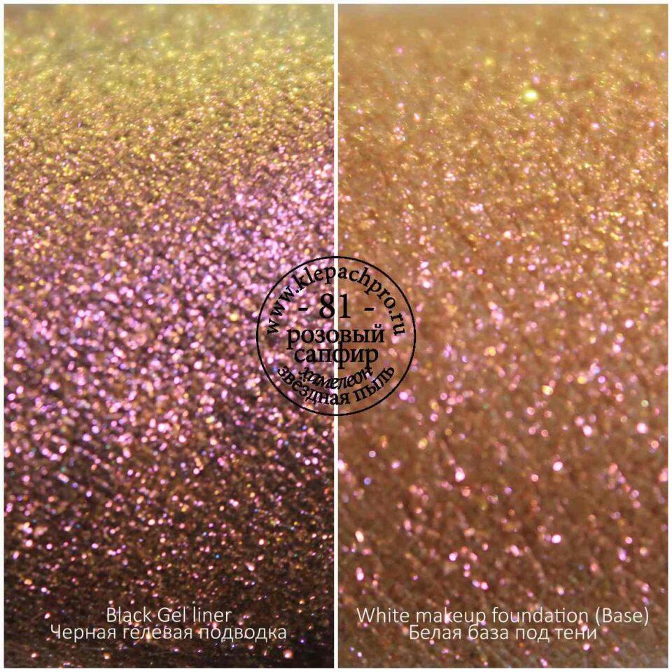 081 Розовый сапфир – хамелеон (звездная пыль)