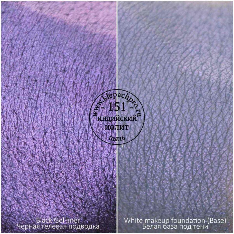 151 Индийский иолит (пыль)