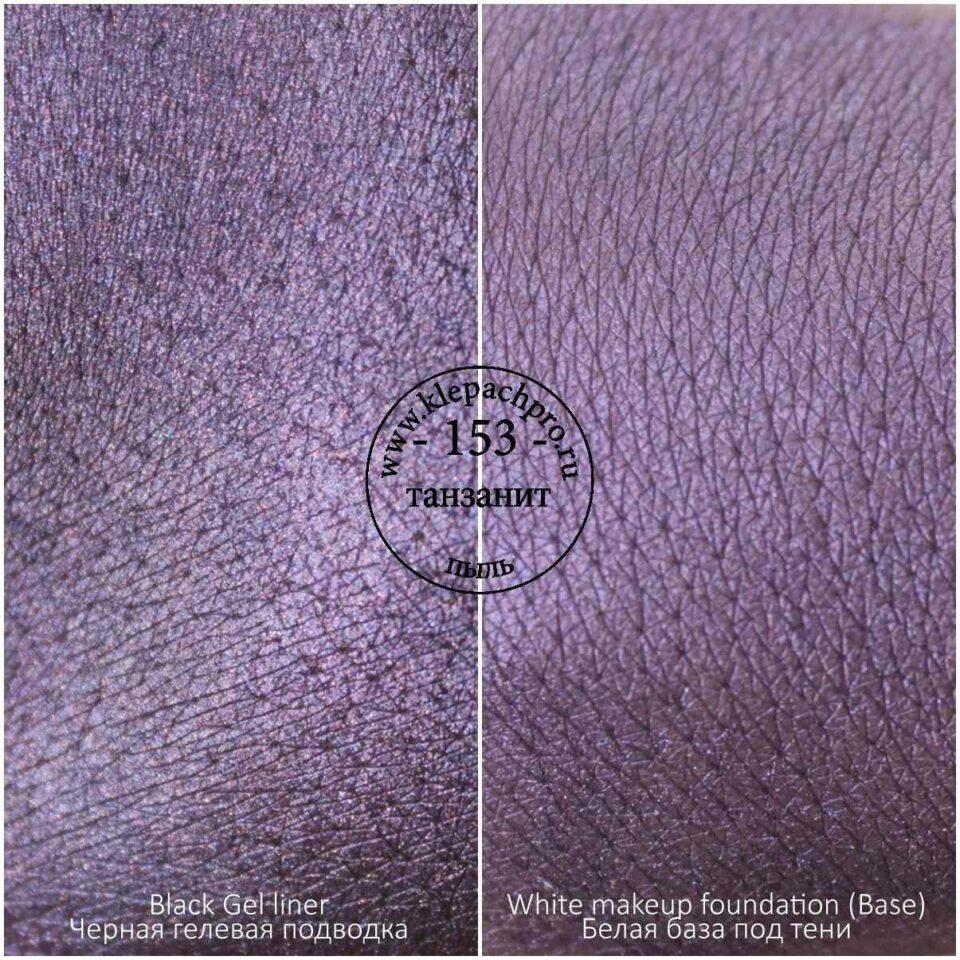 153 Танзанит (пыль)