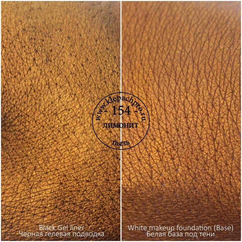 154 Лимонит (пыль)