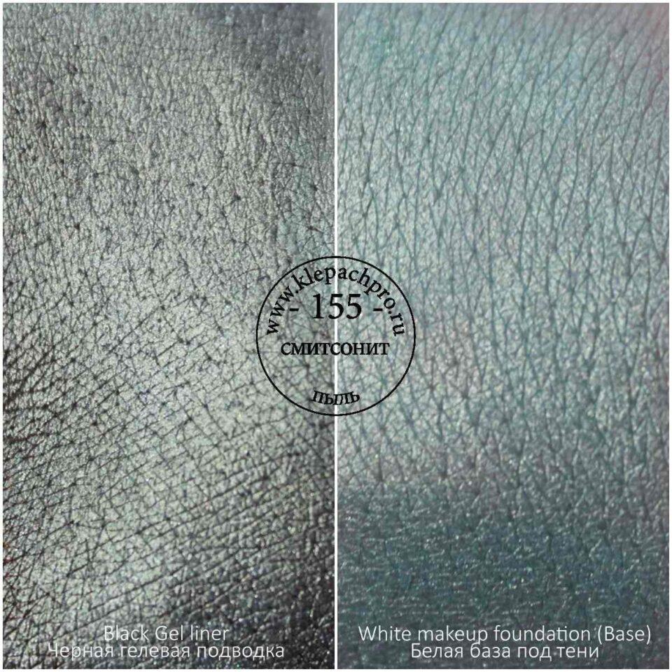 155 Смитсонит (пыль)