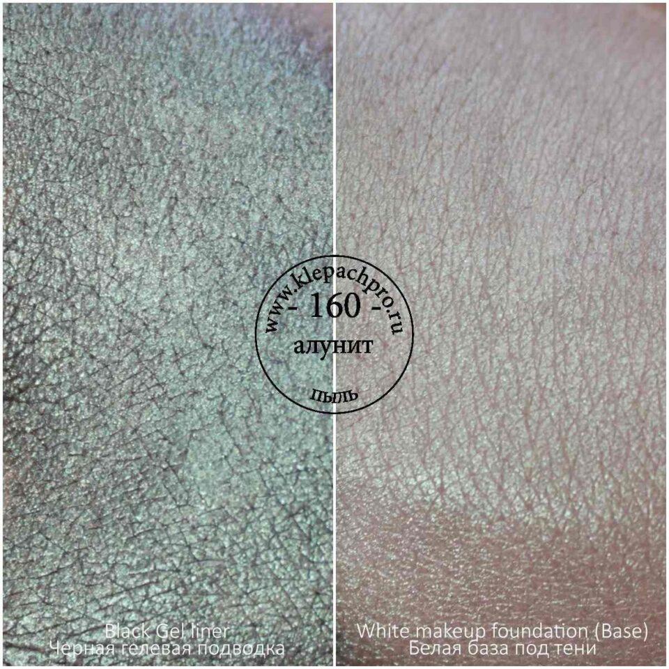 160 Алунит (пыль)