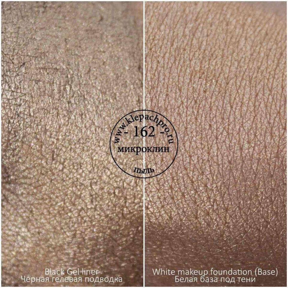 162 Микроклин (пыль)