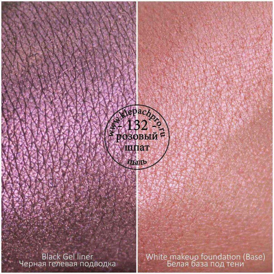 132 Розовый шпат (пыль)