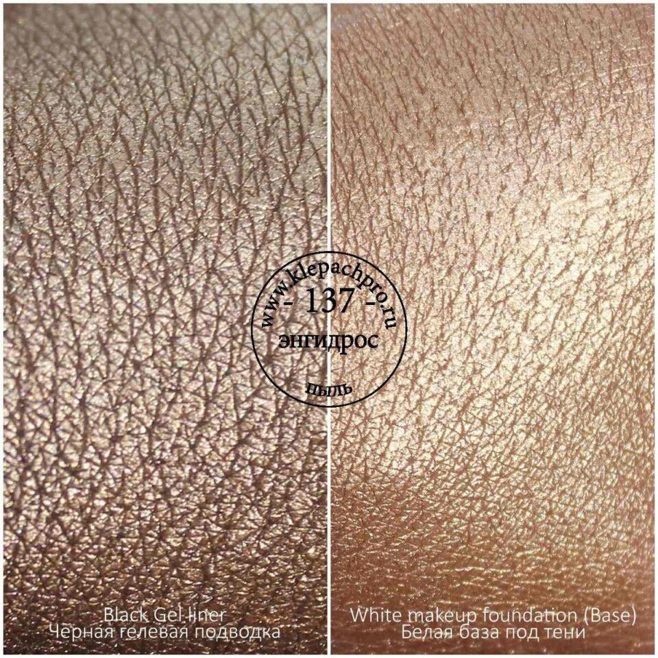 137 Энгидрос (пыль)