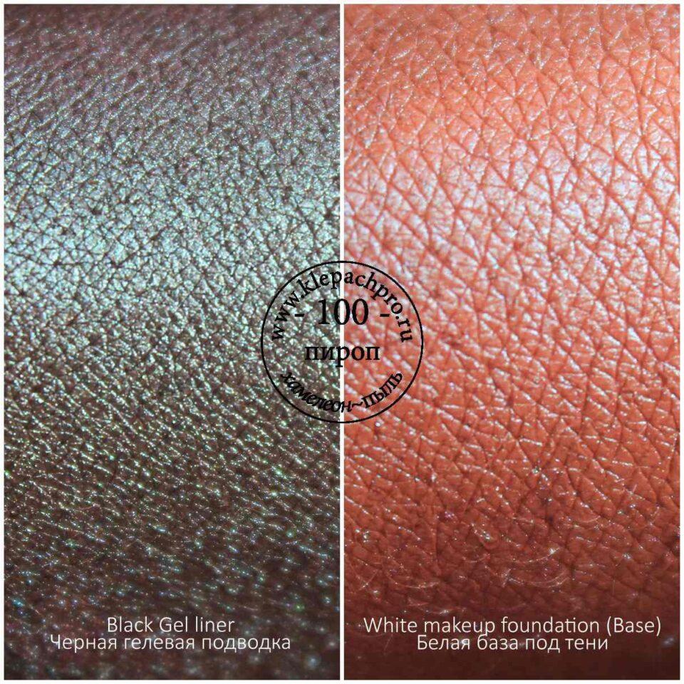100 Пироп – хамелеон (пыль)