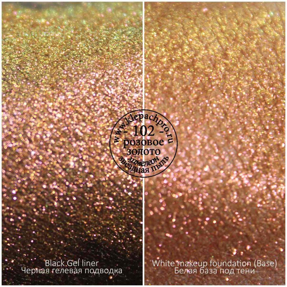 102 Розовое Золото (хамелеон/искры)
