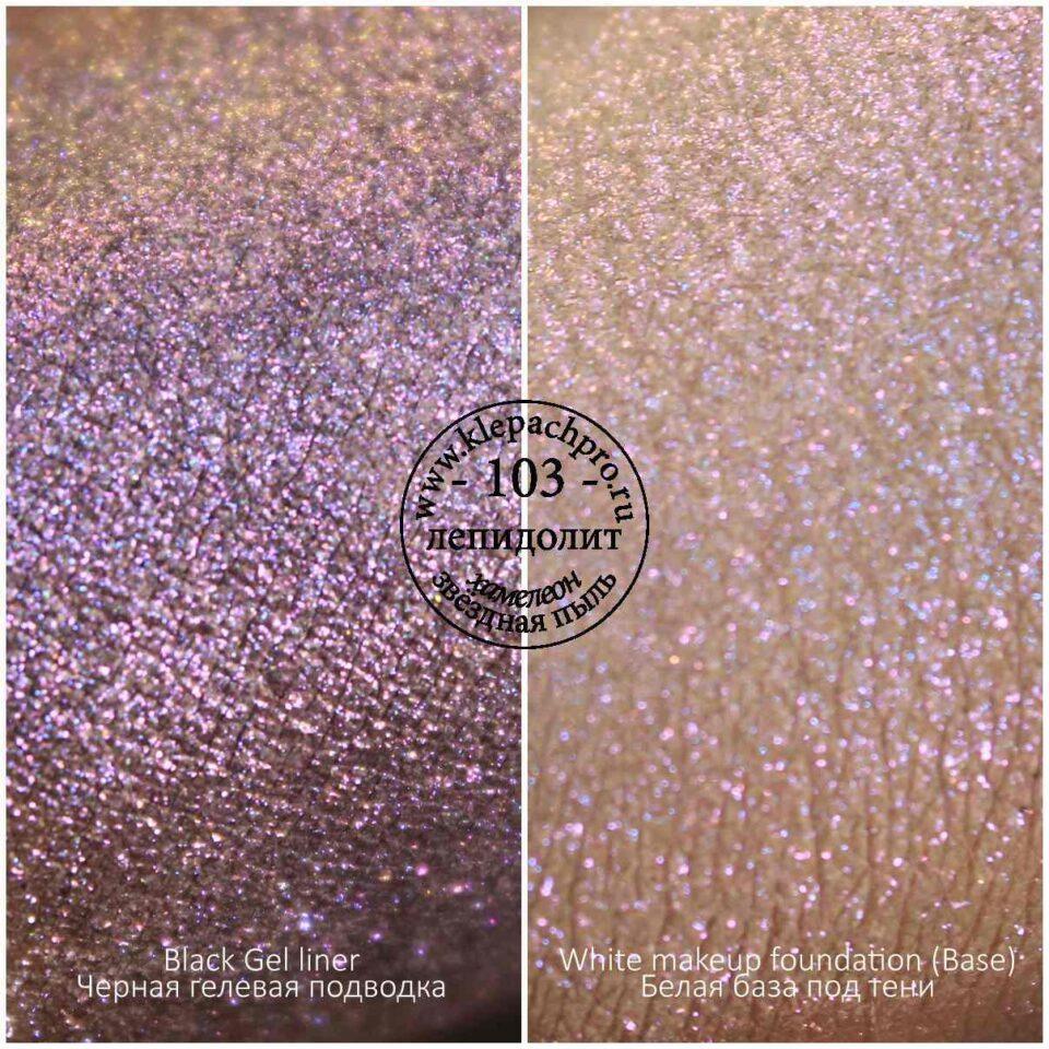 103 Лепидолит (хамелеон/звездная пыль)