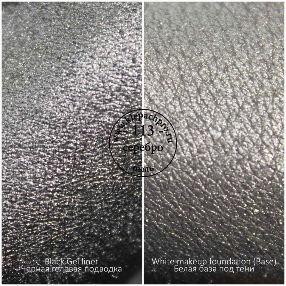 113 Серебро (пыль)
