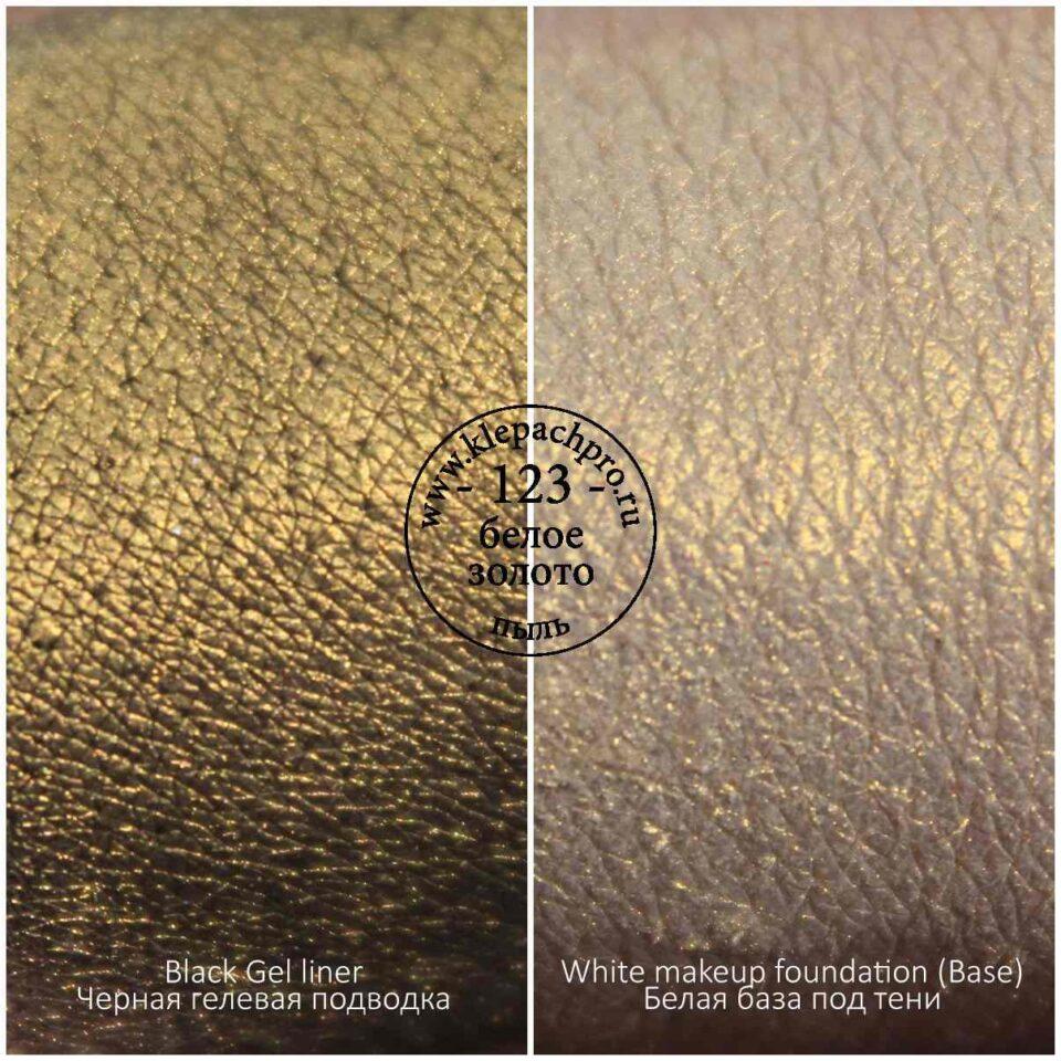 123 Белое золото (пыль)