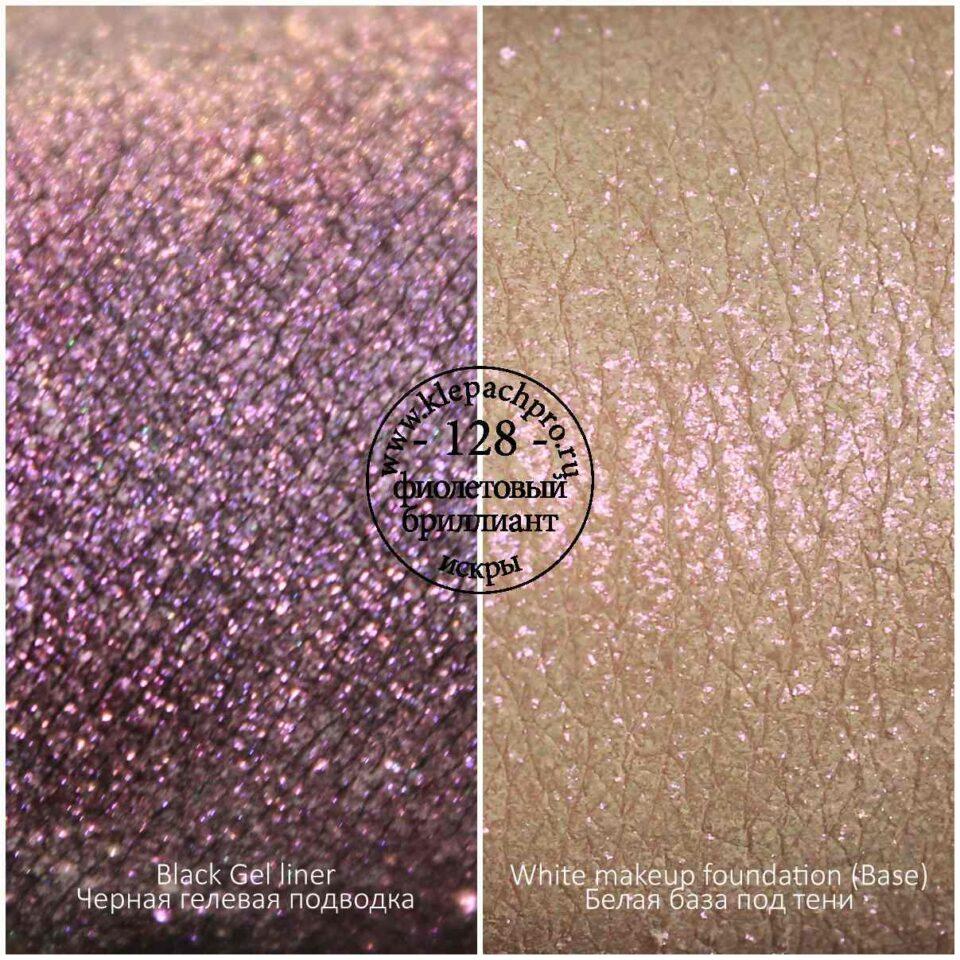 128 Фиолетовый бриллиант (искры)