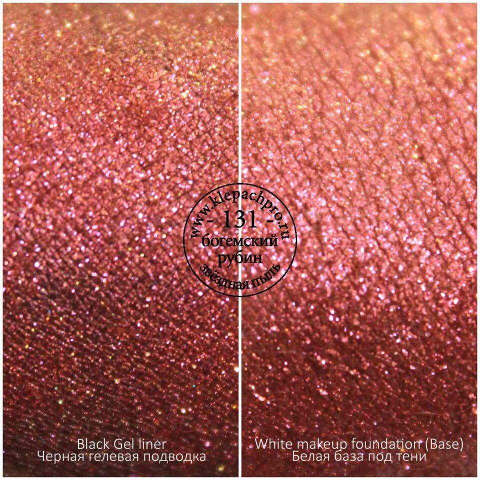 131 Богемский рубин (звёздная пыль)