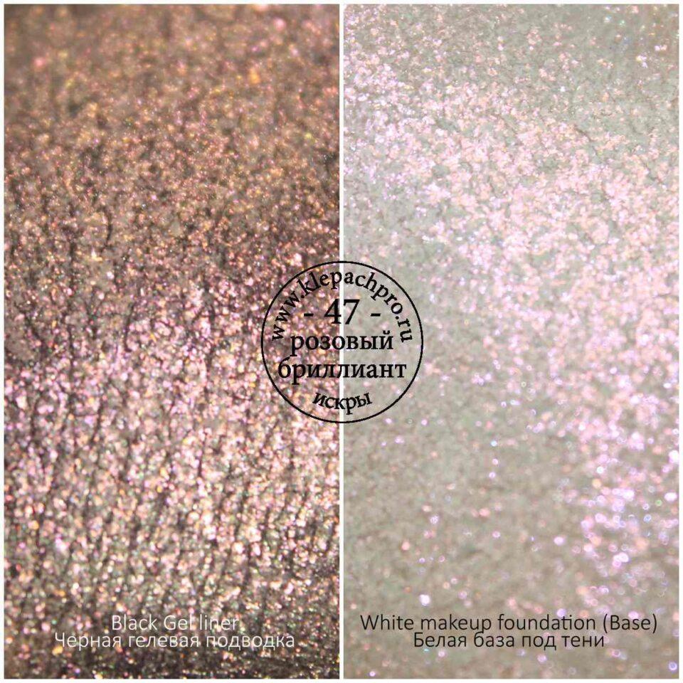 047 Розовый бриллиант (искры)