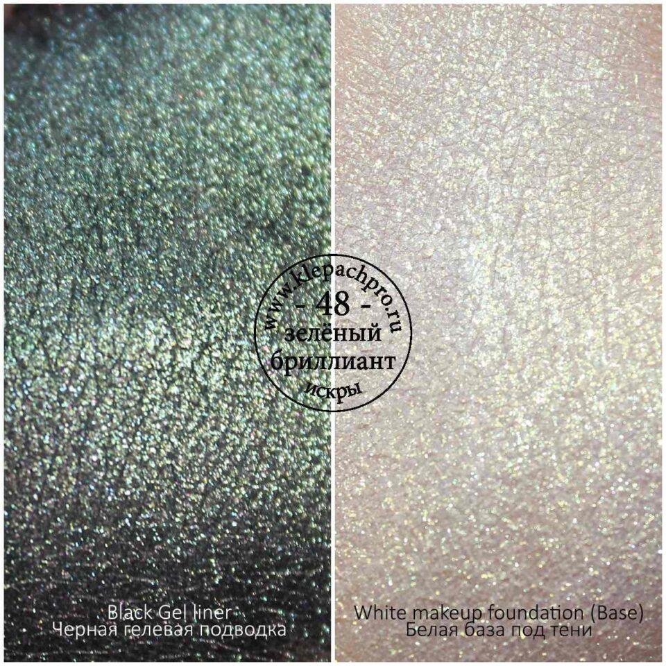 048 Зеленый бриллиант (искры)
