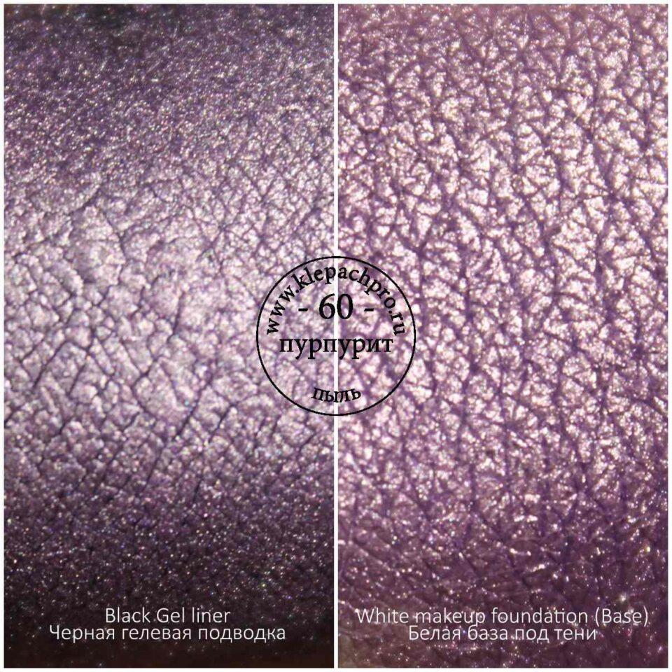 060 Пурпурит (пыль)