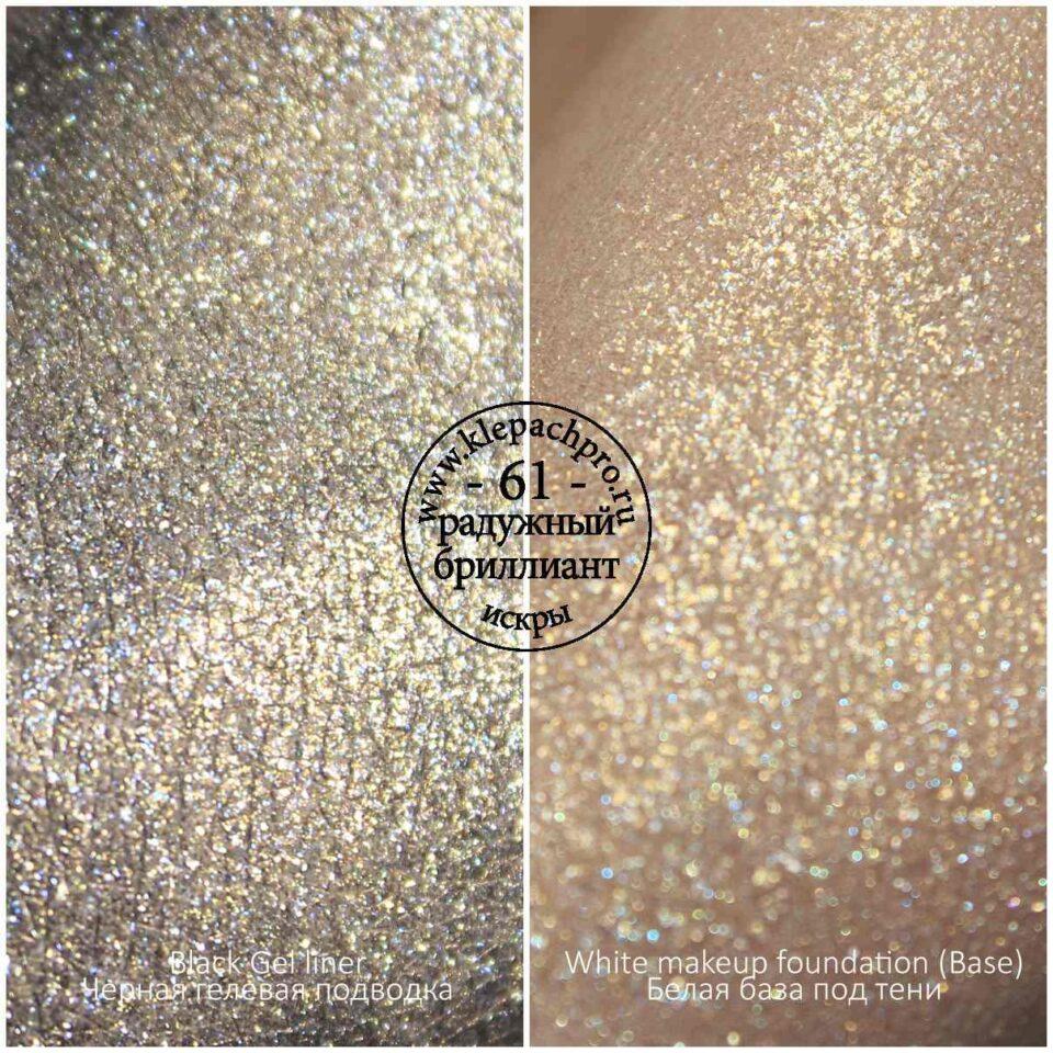 061 Радужный бриллиант (искры)