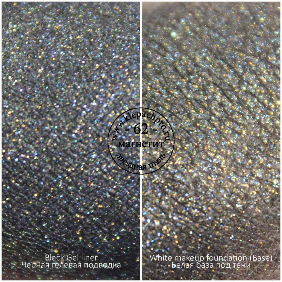 062 Магнетит (звездная пыль)