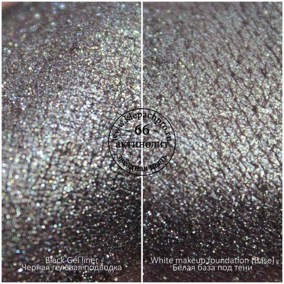 066 Актинолит (звездная пыль)