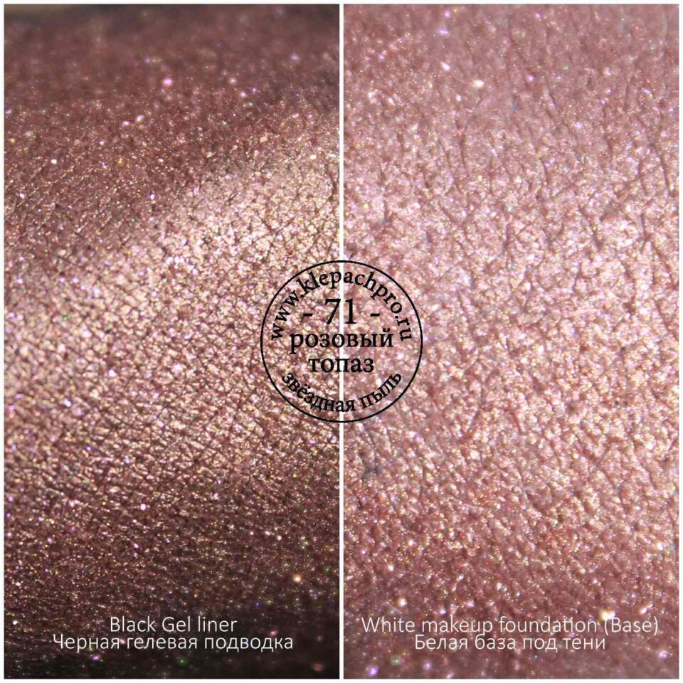 071 Розовый топаз (звездная пыль)