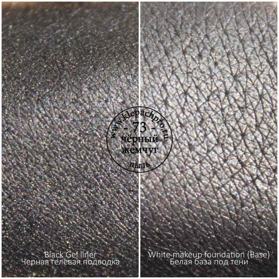 073 Черный жемчу (пыль)